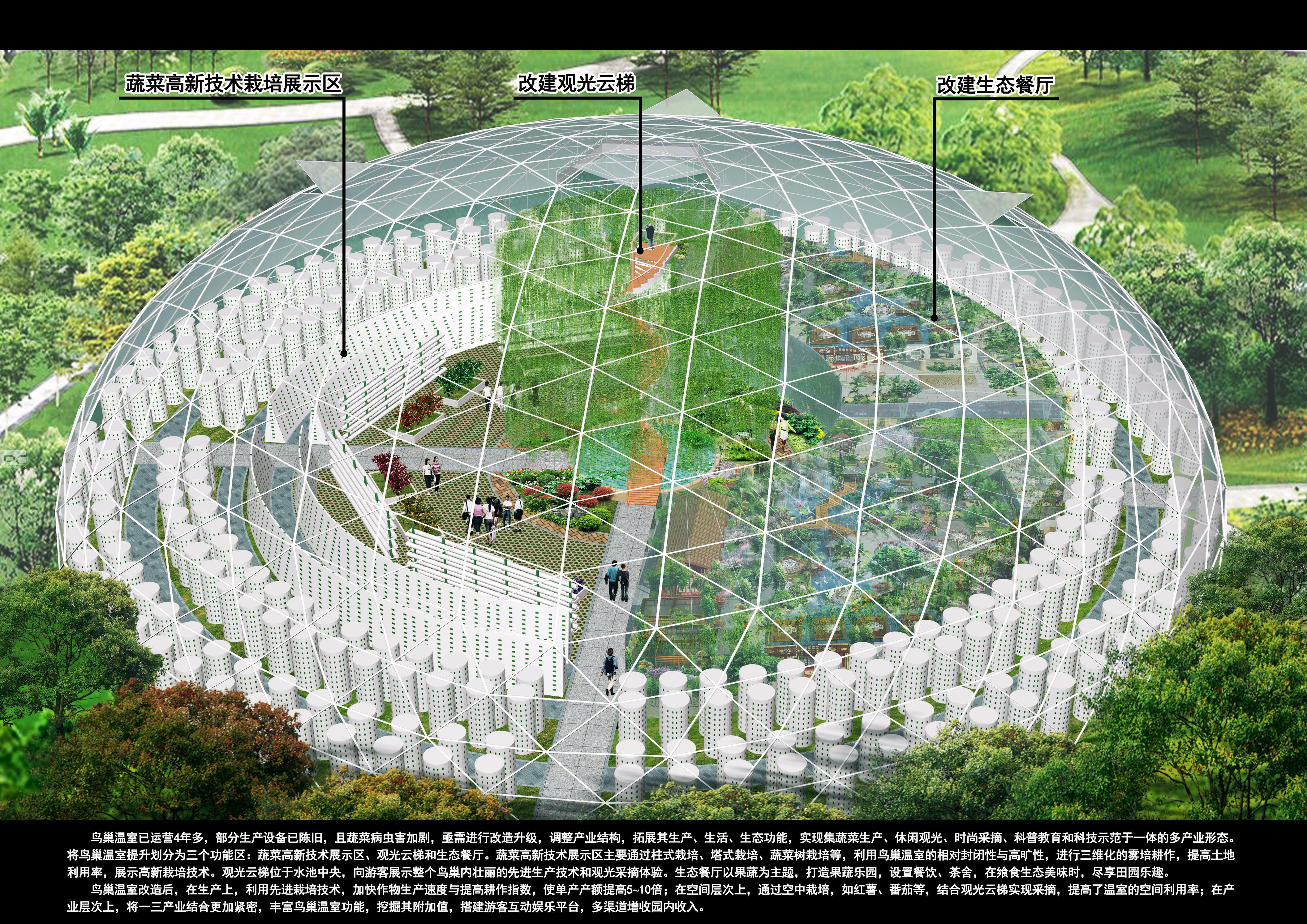 天慈亚博yabo2014生态科技示范亚博体育ios端下载
